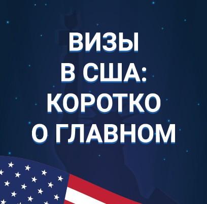 Визы в США: коротко о главном