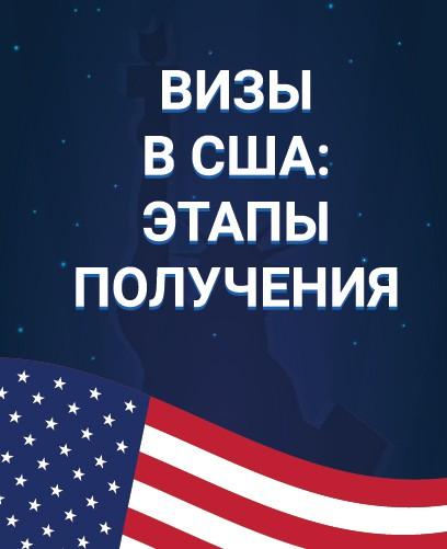 Визы в США: этапы получения