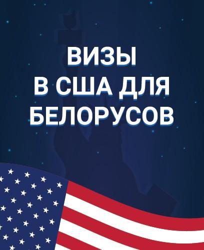 Визы в США для Белорусов