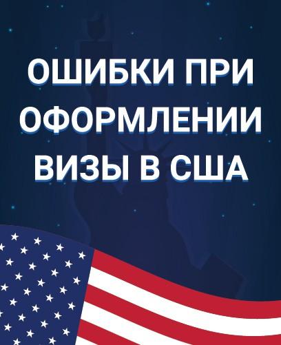 Ошибки при оформлении визы в США