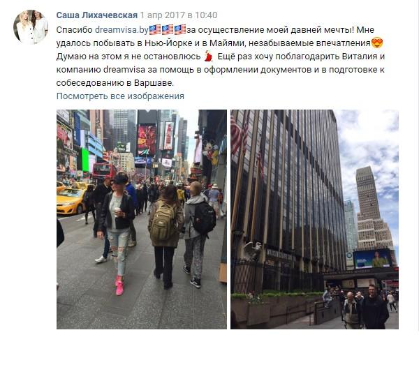 otzyv-sasha-lixachevskaya