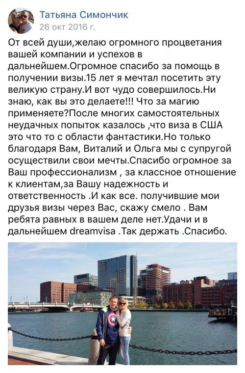 otzyv-tatyana-simonchik-mob