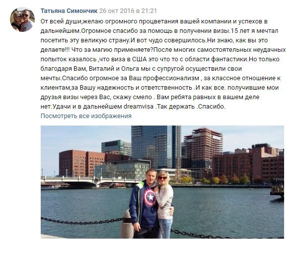 otzyv-tatyana-simonchik